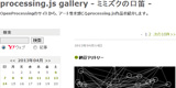 processing.js galleryサイト